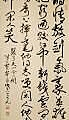 黃群英大師書法4