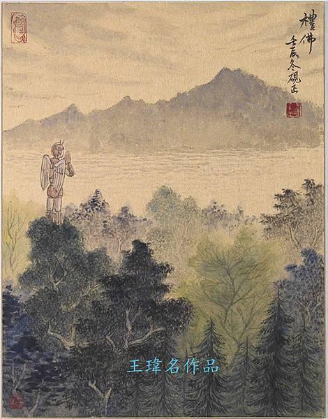 王瑋名上傳於臉書網頁的視覺藝術創作,參加藝術挑戰活動 (擷自藝術家粉絲頁)