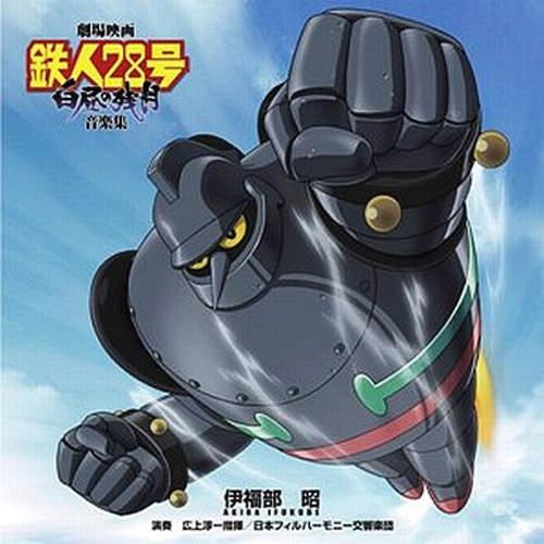 伊福部昭配樂的《鐵人28號白晝之殘月》的CD封面