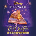 美國百老匯歌手多位將於農曆年期間來台演唱迪士尼卡通名曲,可說是另類賀歲