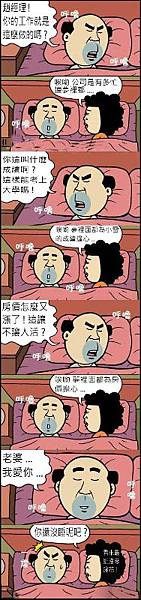 成年幽默漫畫選輯_右