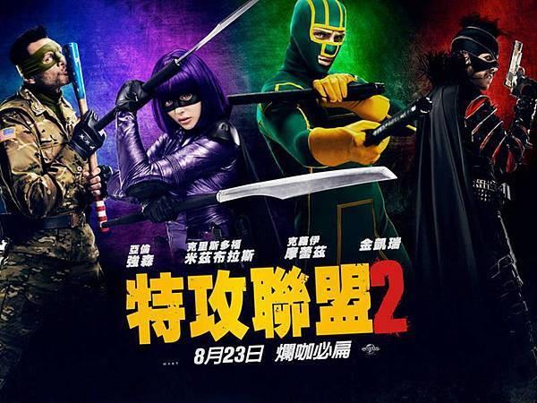 《特攻聯盟2》台灣電影海報,NFTS數位特效學系校友曾參與本片後製 (圖擷自網路)