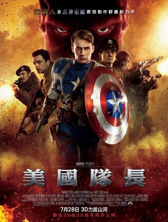 英國國家電影電視學院(NFTS)數位特效學系校友曾參與《美國隊長_復仇者先鋒 Captain America_The First Avenger》電影後製工作,圖為該片台灣版電影海報 (擷自網路)