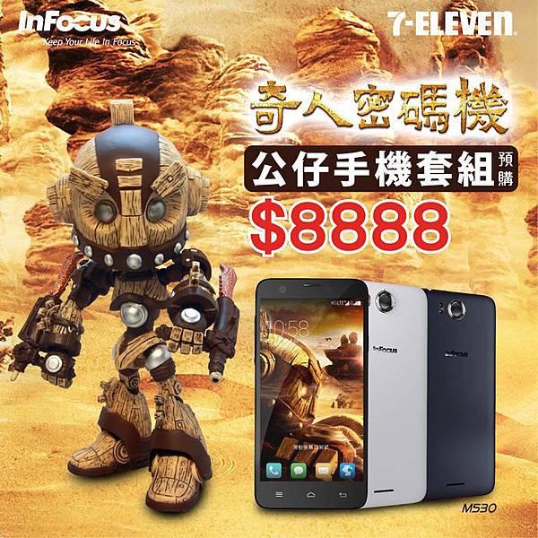 【M530奇人密碼機套組】7-ELEVEN限量販售