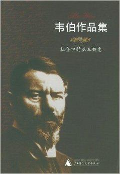 馬克斯‧韋伯 (Max Weber)作品集的中文出版品《社會學的基本概念》,由台灣學者顧忠華翻譯,廣西師範大學出版社出版(2005)。