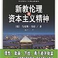 《新教倫理與資本主義精神》簡體字中文版書影
