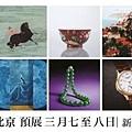 保利香港2015年春拍亞洲巡迴預展-北京站