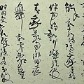 吳朝鴻「大雁」的草書作品