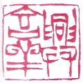 吳朝鴻篆刻作品1