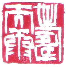 吳朝鴻篆刻作品3