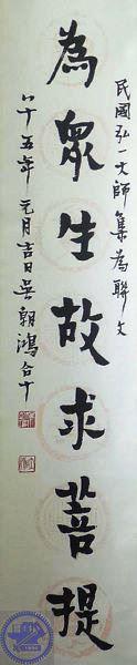 吳朝鴻書法作品 (1996,擷自台灣交通大學發展館網頁)