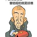 53_J8左_時事漫畫