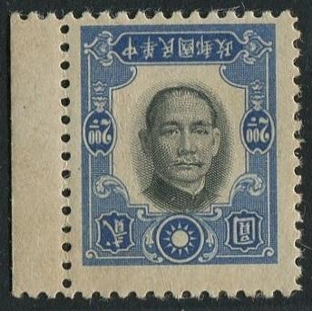 1941年國父像紐約版貳元中心倒印變體郵票