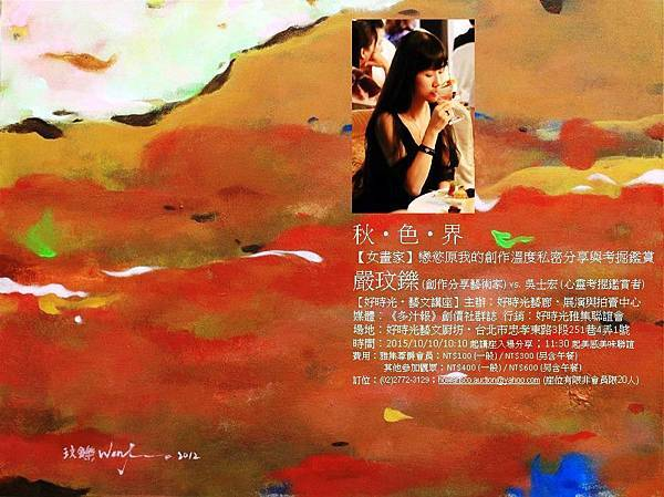 嚴玟鑠【秋-色-界】詩意藝術創作分享會(簡版DM)