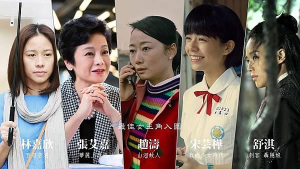 第52屆(2015)金馬獎入圍名單10月1日公布。(擷自 金馬執會會官網)