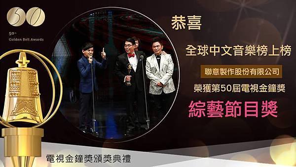 第50屆(2015)電視金鐘獎最佳綜藝節目獎:全球中文音樂榜上榜。(擷自 金鐘獎官網)