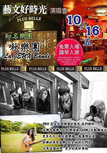 20151015_啾樂團
