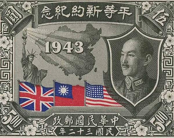 1943年中、美、英三國簽訂平等新約紀念郵票