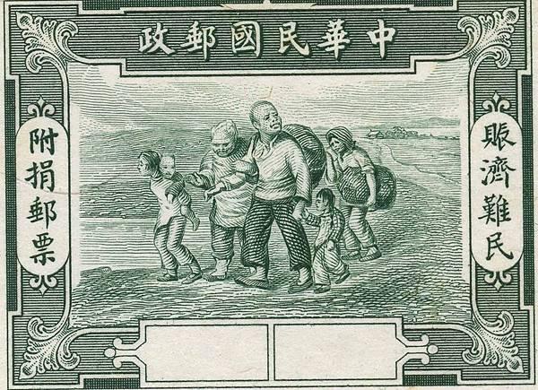 1944年賑濟難民附捐郵票
