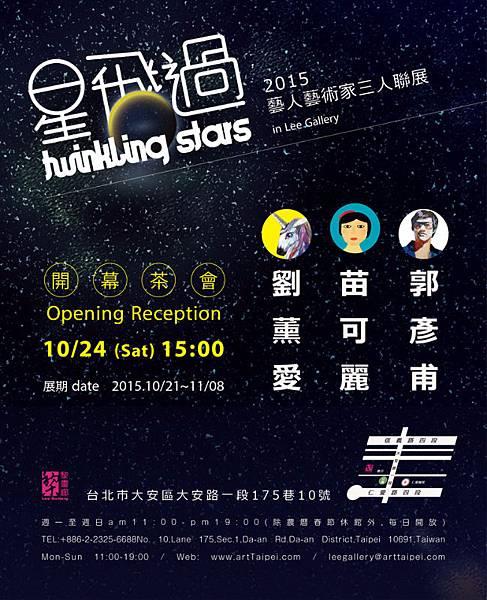 《星飛過》2015藝人藝術家三人聯展海報