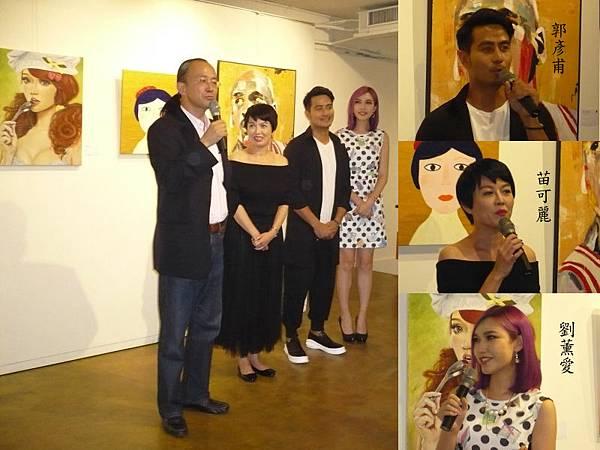 黎畫廊負責人黎耀之在《星飛過》2015藝人藝術家三人聯展開幕茶會上致詞--多汁報攝影組