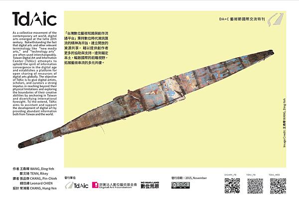 DA+C藝術節國際交流特刊(荒原小報第二期)