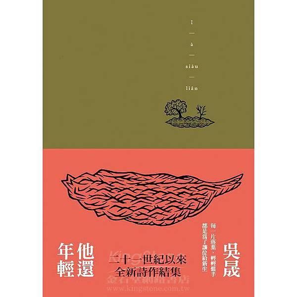 吳晟的詩集《他還年輕》書影