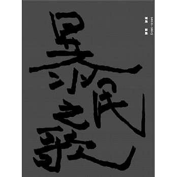 鴻鴻的詩集《暴民之歌》書影
