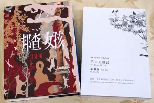 圖書類長篇小說金典獎:由吳明益《單車失竊記》,與甘耀明《邦查女孩》,並列奪冠。