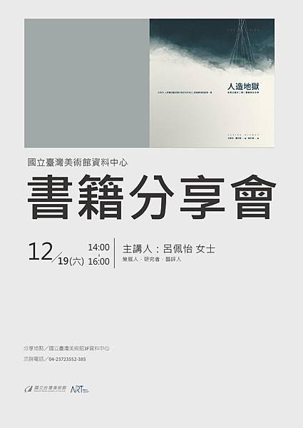 國美館資料中心「人造地獄:參與式藝術與觀看者政治學」書籍分享會海報