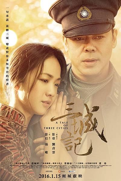 華聯國際提供01三城記正式海報,2016年1月15日,愛是唯一,傾城獻映!