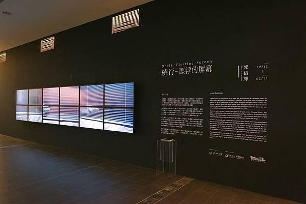 「繞行─漂浮的屏幕」展場