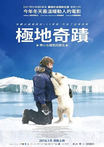 《極地奇蹟》海報