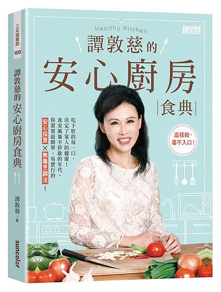 譚敦慈的安心廚房食典 書封(小)