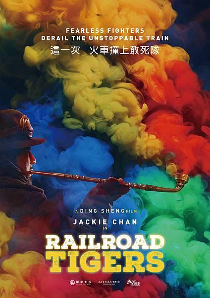 Railroad Tigers - Teaser Poster - Color