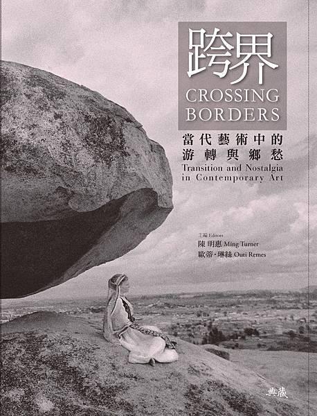「跨界-當代藝術中的游轉與鄉愁」_平面書封