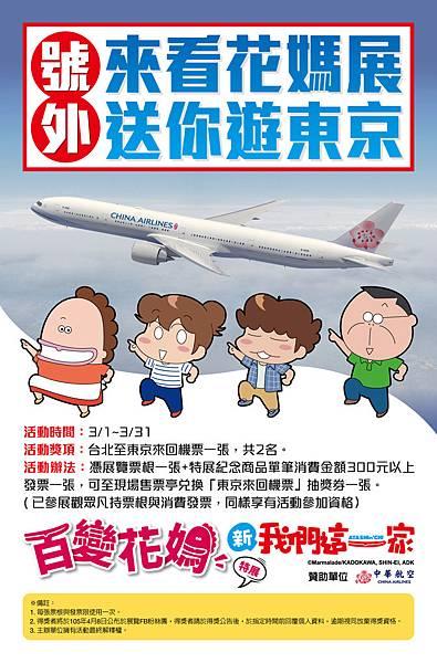 圖說:看《百變花媽 新我們這一家》特展 就有機會抽中台北東京來回機票!