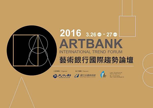2016藝術銀行國際趨勢論壇