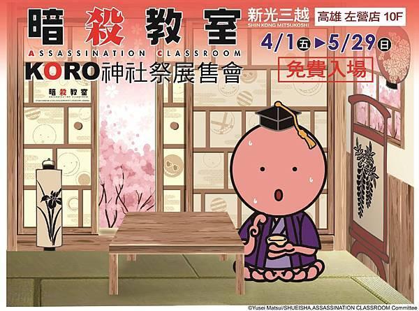 2016-暗殺教室KORO神社祭