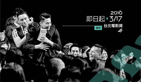 第18屆台北電影節雙競賽報名倒數01