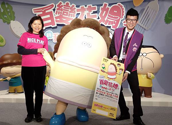 台北市失親兒福利基金會公關主任牛月蘭(左1)、人安社會福利基金會公關部高峰琳(右1)及花媽擺出俏皮姿勢,為關懷弱勢兒童一起獻愛心