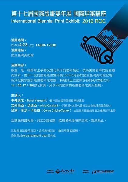 國美館第17屆國際版畫雙年展國際評審講座海報