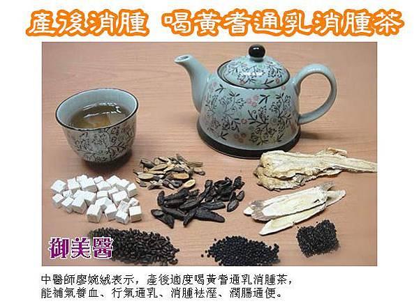產後消腫 黃耆通乳消腫茶600g
