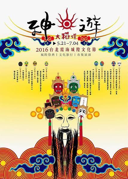 2016台北霞海城隍文化節海報