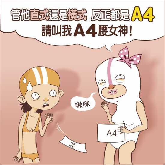 設計師陳秋玉作品-不管直式還是橫式反正都是A4