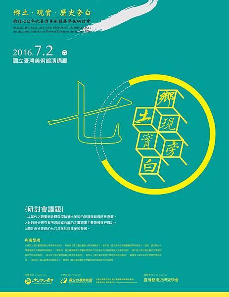 國美館7月2日將舉辦「鄉土‧現實‧歷史旁白──戰後七○年代臺灣美術發展學術研討會」