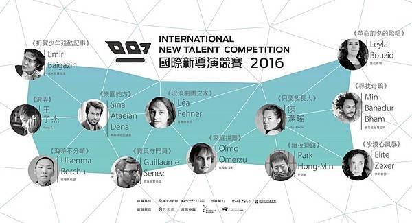 國際新導演競賽-入圍導演