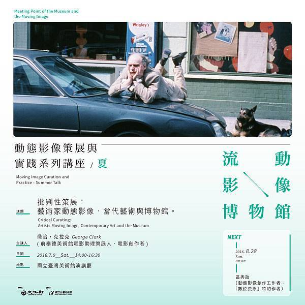 國美館7月9日將舉辦第一場「流動影像博物館」─動態影像策展與實踐系列講座 (2)