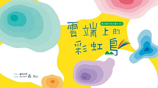 文化部藝術銀行x臺大醫院兒童醫院_雲端上的彩虹島