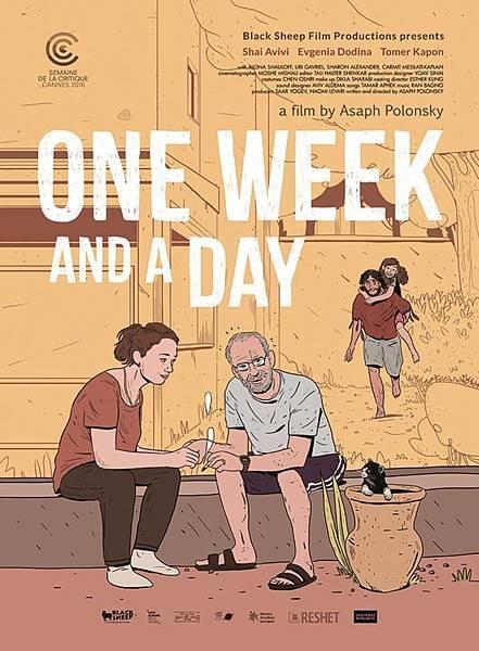 《一週又一天》(One Week and a Day)勇奪第33屆耶路撒冷影展最佳影片等4項大獎